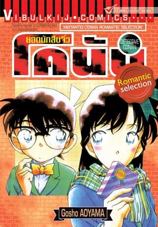 ยอดนักสืบจิ๋ว-โคนัน-romantic-selection-1-จบในเล่ม-หน้าปก-ookbee