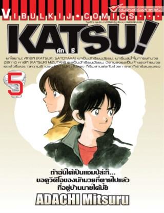 หน้าปก-katsu-คัทซึ-เล่ม-5-ookbee