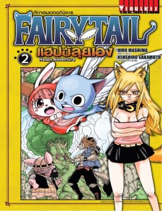 หน้าปก-fairy-tail-แฮปปี้ลุยเอง-เล่ม-2-ookbee