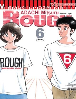 rough-ราฟ-รักต้องลุย-เล่ม-6-จบ-หน้าปก-ookbee