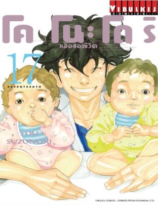 โคโนะโดริ-หมอสองชีวิต-เล่ม-17-หน้าปก-ookbee