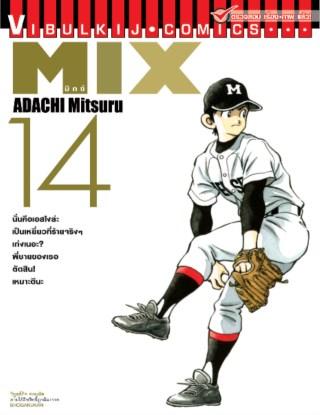 หน้าปก-mix-มิกซ์-เล่ม-14-ookbee