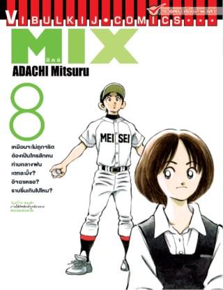 mix-มิกซ์-เล่ม-8-หน้าปก-ookbee