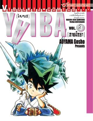 หน้าปก-yaiba-ไยบะ-เล่ม-3-ookbee