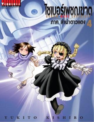 หน้าปก-ไซเบอร์เพชฌฆาต-gunnm-mars-chronicle-เล่ม-4-ookbee