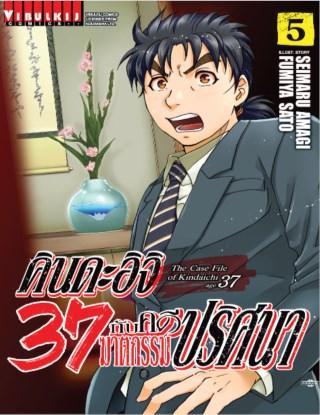 หน้าปก-คินดะอิจิ-37-กับคดีฆาตกรรมปริศนา-เล่ม-5-ookbee