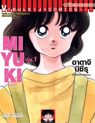 หน้าปก-miyuki-มิยูกิ-เล่ม-1-ookbee