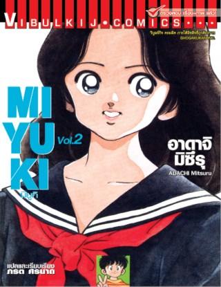 หน้าปก-miyuki-มิยูกิ-เล่ม-2-ookbee