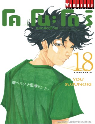 หน้าปก-โคโนะโดริ-หมอสองชีวิต-เล่ม-18-ookbee