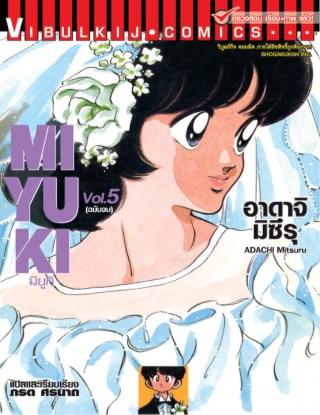 หน้าปก-miyuki-มิยูกิ-เล่ม-5-จบ-ookbee