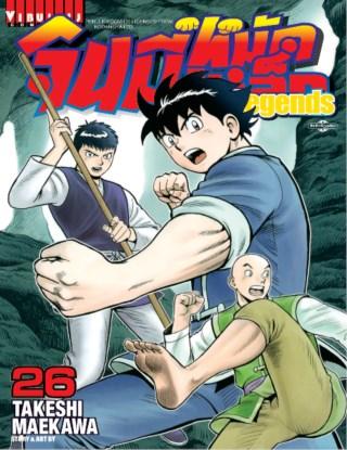 จินมี่หมัดเหล็ก-legends-เล่ม-26-หน้าปก-ookbee