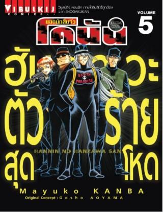 หน้าปก-ยอดนักสืบจิ๋ว-โคนัน-ฮันซาวะ-ตัวร้ายสุดโหด-เล่ม-5-ookbee