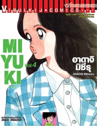 หน้าปก-miyuki-มิยูกิ-เล่ม-4-ookbee