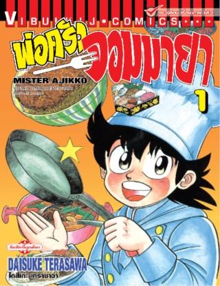 หน้าปก-พ่อครัวจอมมายา-mister-ajikko-เล่ม-1-ookbee