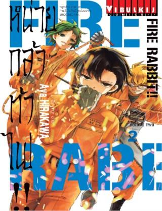 หน้าปก-fire-rabbit-หน่วยกล้าท้าไฟ-เล่ม-2-ookbee
