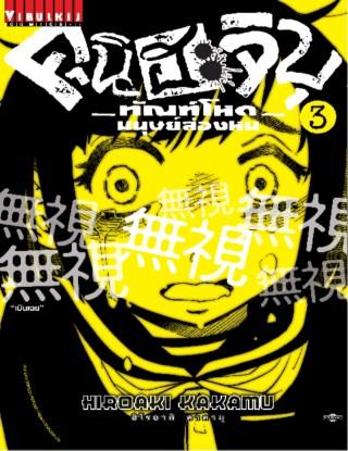 หน้าปก-คุนิฮะจิบุ-ทัณฑ์โหดมนุษย์ล่องหน-เล่ม-3-ookbee
