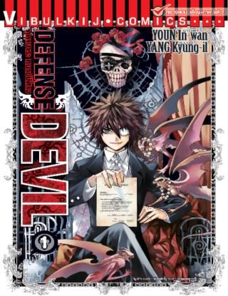 คุคาบาระ-ทนายปิศาจ-defense-devil-เล่ม-1-หน้าปก-ookbee