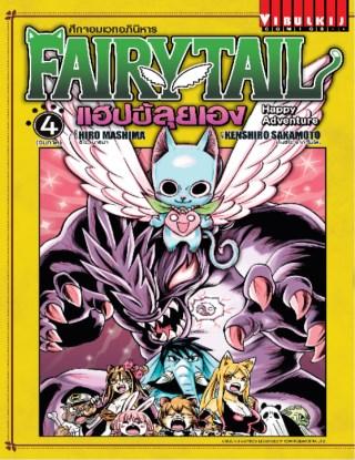 fairy-tail-แฮปปี้ลุยเอง-เล่ม-4-จบภาค-หน้าปก-ookbee