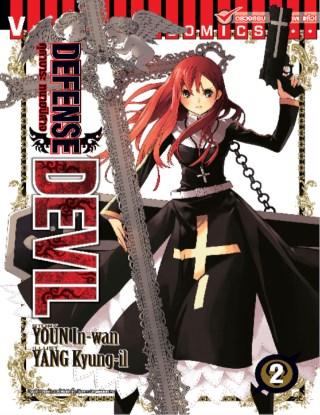 คุคาบาระ-ทนายปิศาจ-defense-devil-เล่ม-2-หน้าปก-ookbee