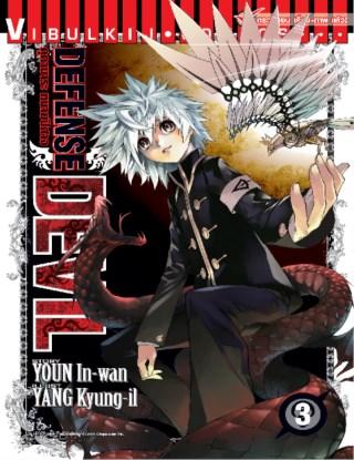 หน้าปก-คุคาบาระ-ทนายปิศาจ-defense-devil-เล่ม-3-ookbee