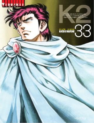 หน้าปก-k2-เล่ม-33-ookbee