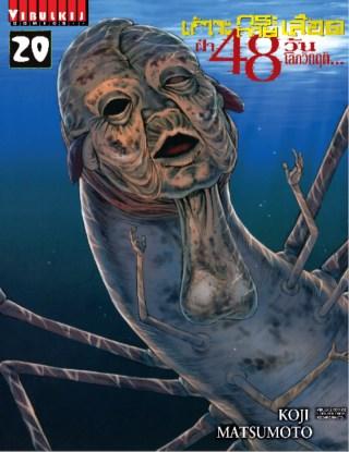 หน้าปก-เกาะกระหายเลือด-ฝ่า-48-วัน-โลกวิกฤติ-เล่ม-20-ookbee