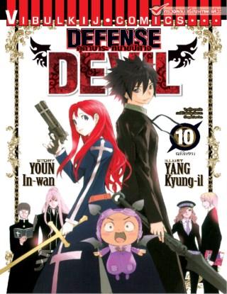 หน้าปก-คุคาบาระ-ทนายปิศาจ-defense-devil-เล่ม-10-จบ-ookbee