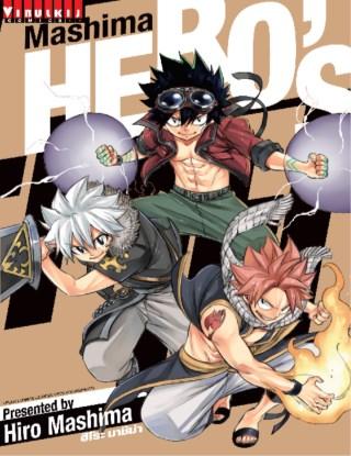 หน้าปก-mashima-heros-เล่มเดียวจบ-ookbee