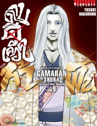 หน้าปก-ดาบดีเดือด-ภาค-ท้าฟัน-gamaran-shura-เล่ม-9-ookbee