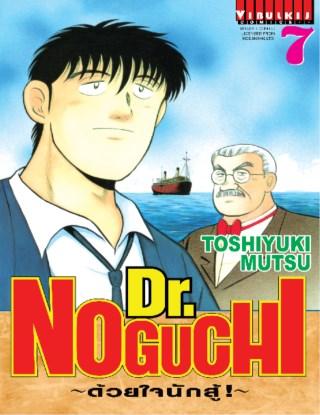 หน้าปก-dr-noguchi-ด้วยใจนักสู้-เล่ม-7-ookbee