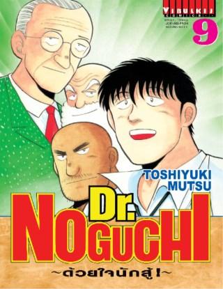 dr-noguchi-ด้วยใจนักสู้-เล่ม-9-หน้าปก-ookbee