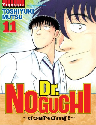 หน้าปก-dr-noguchi-ด้วยใจนักสู้-เล่ม-11-ookbee