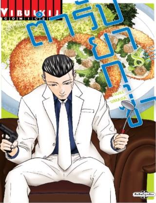หน้าปก-สูตรลับตำรับยากุซ่า-เล่ม-8-ookbee