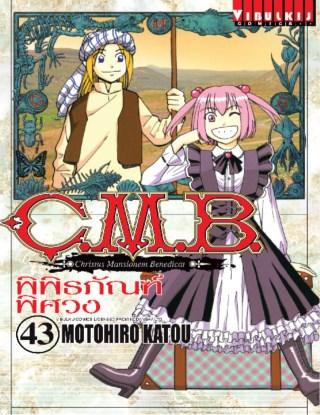 หน้าปก-cmb-พิพิธภัณฑ์พิศวง-เล่ม-43-ookbee