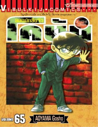 หน้าปก-ยอดนักสืบจิ๋ว-โคนัน-เล่ม-65-ookbee