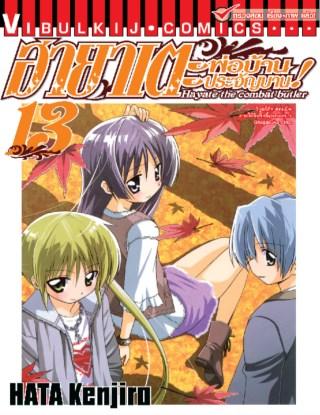 หน้าปก-ฮายาเตะ-พ่อบ้านประจัญบาน-เล่ม-13-ookbee