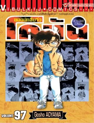 หน้าปก-ยอดนักสืบจิ๋ว-โคนัน-เล่ม-97-ookbee