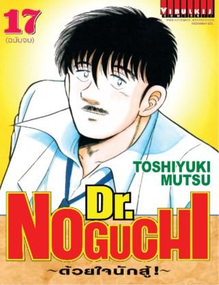 หน้าปก-dr-noguchi-ด้วยใจนักสู้-เล่ม-17-จบ-ookbee
