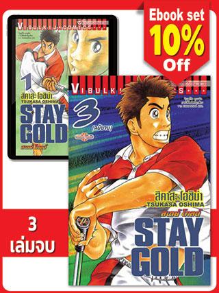 หน้าปก-boxset-stay-gold-สเตย์-โกลด์-เล่ม-1-3-จบ-ookbee