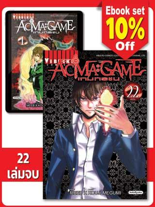 boxset-acma-game-เกมทรชน-เล่ม-1-22-จบ-หน้าปก-ookbee