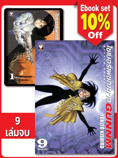 หน้าปก-boxset-ไซเบอร์เพชฌฆาต-gunnm-เล่ม-1-9-จบ-ookbee