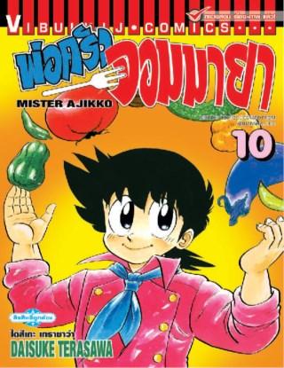 หน้าปก-พ่อครัวจอมมายา-mister-ajikko-เล่ม-10-ookbee