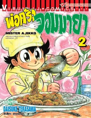 พ่อครัวจอมมายา-mister-ajikko-เล่ม-2-หน้าปก-ookbee