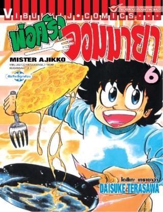 หน้าปก-พ่อครัวจอมมายา-mister-ajikko-เล่ม-6-ookbee
