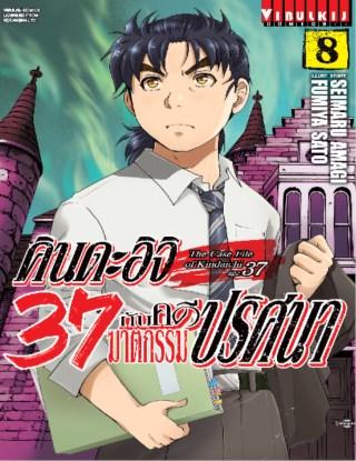 คินดะอิจิ-37-กับคดีฆาตกรรมปริศนา-เล่ม-8-หน้าปก-ookbee