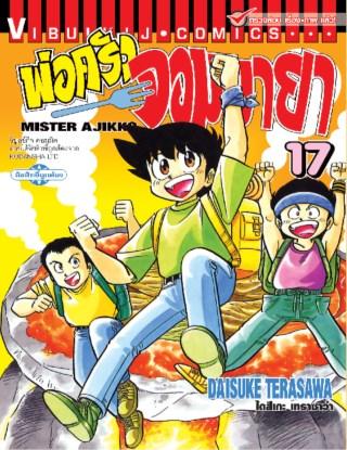 หน้าปก-พ่อครัวจอมมายา-mister-ajikko-เล่ม-17-ookbee