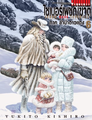 ไซเบอร์เพชฌฆาต-gunnm-mars-chronicle-เล่ม-6-หน้าปก-ookbee