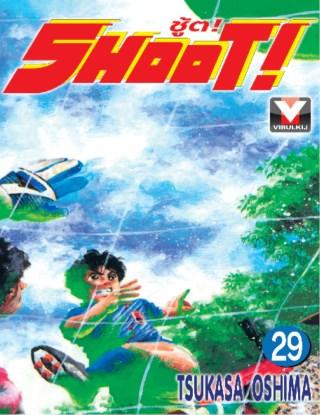 shoot-ชู้ต-เล่ม-29-หน้าปก-ookbee