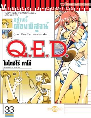 Q.E.D. อย่างนี้ต้องพิสูจน์ เล่ม 33