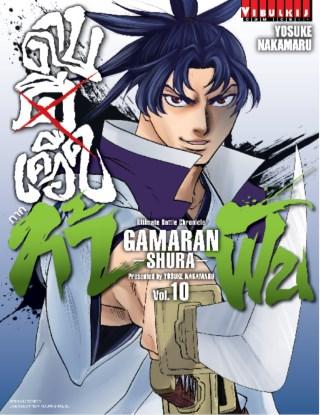 ดาบดีเดือด-ภาค-ท้าฟัน-gamaran-shura-เล่ม-10-หน้าปก-ookbee